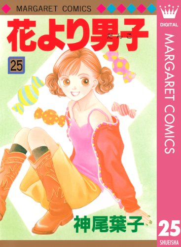 花より男子 25 (マーガレットコミックスDIGITAL)