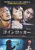 コインロッカー[DVD]