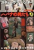ハバナの男たち 上 扶桑社ミステリー ハ 19-12