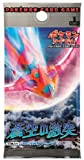 ポケモンカードゲーム 第2弾拡張パック 「蒼空の激突」 BOX