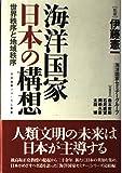 海洋国家日本の構想―世界秩序と地域秩序 (日本国際フォーラム叢書)
