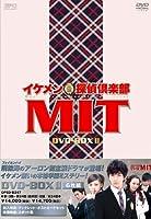 イケメン探偵倶楽部MIT DVD-BOXII