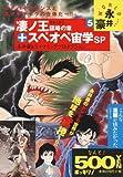 永井豪WORLD 第5巻 凄ノ王 謀略の章+スペオペ宙学SP