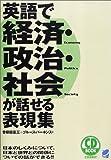 英語で経済・政治・社会が話せる表現集 (CD book)