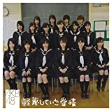 軽蔑していた愛情 / AKB48