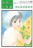 夢路行全集18 みんなの夏休み  IDコミックス ZERO-SUMコミックス