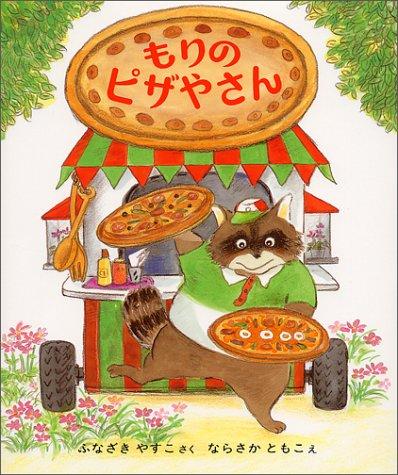 もりのピザやさん (もりはおもしろランド)の詳細を見る