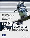 オブジェクト指向Perlマスターコース—オブジェクト指向の概念とPerlによる実装方法