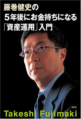 藤巻健史の5年後にお金持ちになる「資産運用」入門