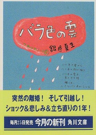 バラ色の雲―つれづれノート〈6〉 (角川文庫)の詳細を見る