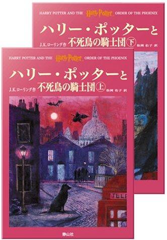 ハリー・ポッターと不死鳥の騎士団 ハリー・ポッターシリーズ第五巻 上下巻2冊セット(5)の詳細を見る
