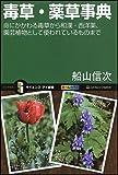 毒草・薬草事典 命にかかわる毒草から和漢・西洋薬、園芸植物として使われているものまで (サイエンス・アイ新書)