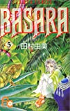 Basara (5) (別コミフラワーコミックス)