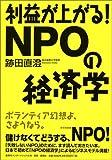 利益が上がる!NPOの経済学