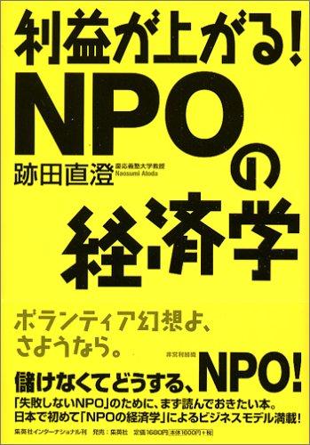 利益が上がる!NPOの経済学の詳細を見る