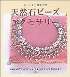 ミュール 芥川柚実子の天然石ビーズアクセサリー