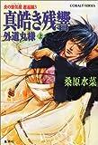 炎の蜃気楼(ミラージュ) 邂逅編3 真皓(ましろ)き残響 外道丸様〈上〉 (コバルト文庫)