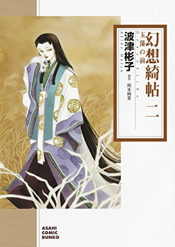 幻想綺帖 二 『玉藻の前』 (朝日コミック文庫)の詳細を見る