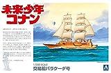 1/200 未来少年コナン No.3 バラクーダ号