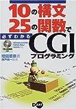 10の構文25の関数で必ずわかるCGIプログラミング
