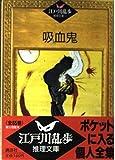 吸血鬼 (江戸川乱歩推理文庫)