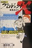 コミック版 プロジェクトX挑戦者たち―わが友へ 病床からのキックオフ Jリーグ誕生・知られざるドラマ