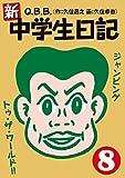 新・中学生日記8 (SPA!コミックス)