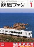 鉄道ファン 2014年 01月号 [雑誌]