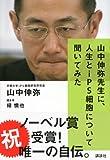 山中伸弥先生に、人生とiPS細胞について聞いてみた 画像