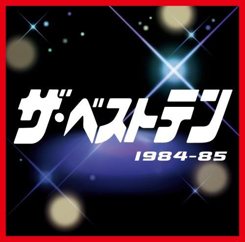 ザ・ベストテン 1984~85