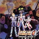 スーパーロボット大戦α オリジナルスコア2 大地の章