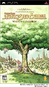 ポポロクロイス物語 ピエトロ王子の冒険 - PSP