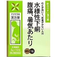 【第2類医薬品】五苓散料エキス〔細粒〕16 12包