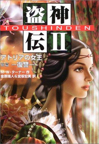 盗神伝〈2〉アトリアの女王(前篇)―復讐の詳細を見る