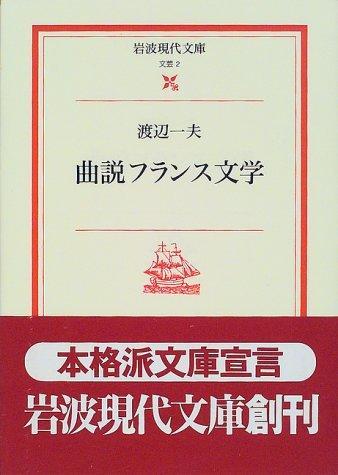 曲説フランス文学 (岩波現代文庫)の詳細を見る