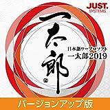 一太郎2019 バージョンアップ版|ダウンロード版