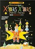 絵本SONGBOOK別冊クリスマスクリスマス (絵本SONG・BOOK)