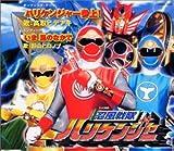忍風戦隊ハリケンジャー主題歌 オープニング「ハリケンジャー参上!」 エンディング「いま風のなかで」