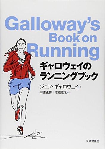 ギャロウェイのランニングブックの詳細を見る