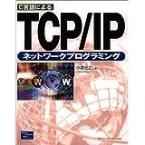 C言語によるTCP/IPネットワークプログラミング