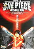 avapo219 劇場映画ポスター【ワンピース 呪われた聖剣  2004年原作: 尾田栄一郎