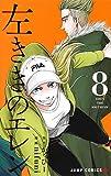 左ききのエレン コミック 1-8巻セット