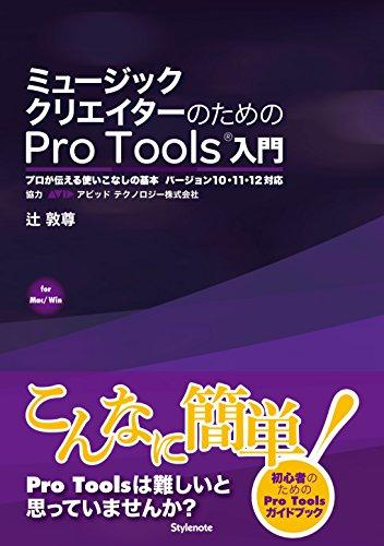 ミュージッククリエイターのためのPro Tools入門 〜プロが伝える使いこ...
