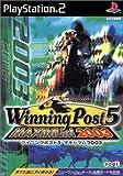 「ウイニングポスト5 2003」の画像