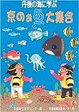 京のお魚大集合―丹後の海に学ぶ