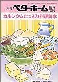 カルシウムたっぷり料理読本