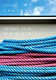 MICHIKO 2018 ワタシテキ――佐藤倫子写真集