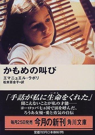 かもめの叫び (角川文庫)
