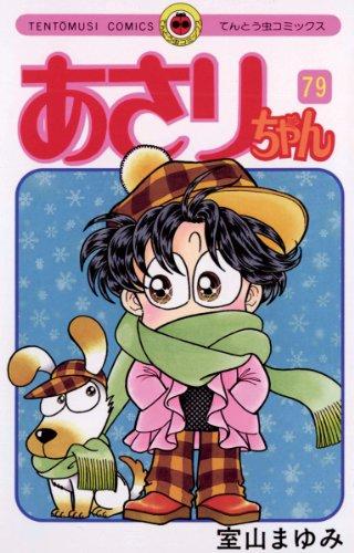 あさりちゃん(79) (てんとう虫コミックス)