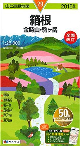 山と高原地図 箱根 金時山・駒ケ岳 2015 (登山地図 | マップル)